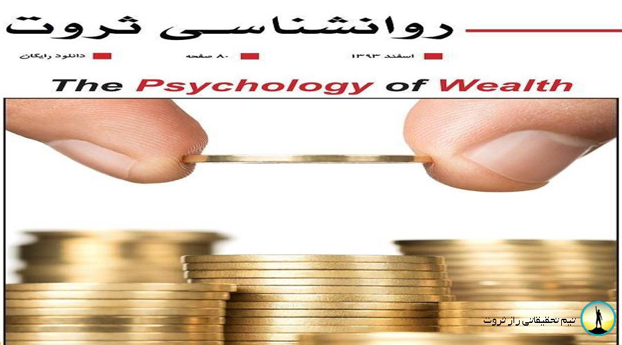 دانلود کتاب روانشناسی ثرو