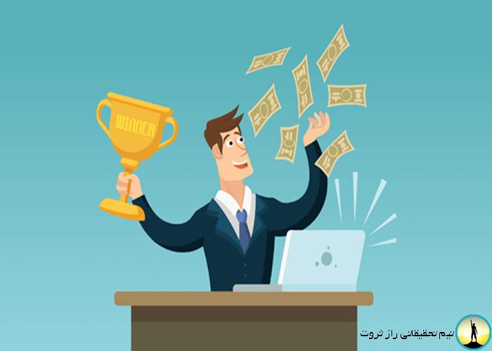 قسمتی از درآمد خود را بعنوان جایزه به مشتریان بدهید