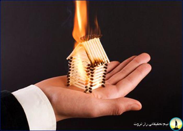 بیمه سرقت و آتش سوزی
