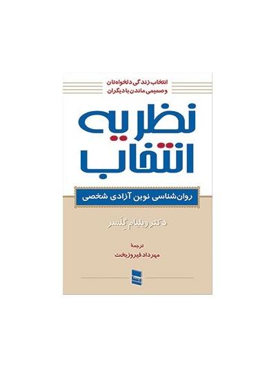 کتاب-نظریه-انتخاب-روان-شناسی-نوین-آزادی-شخصی