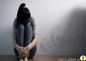 افسردگی و عوامل ان
