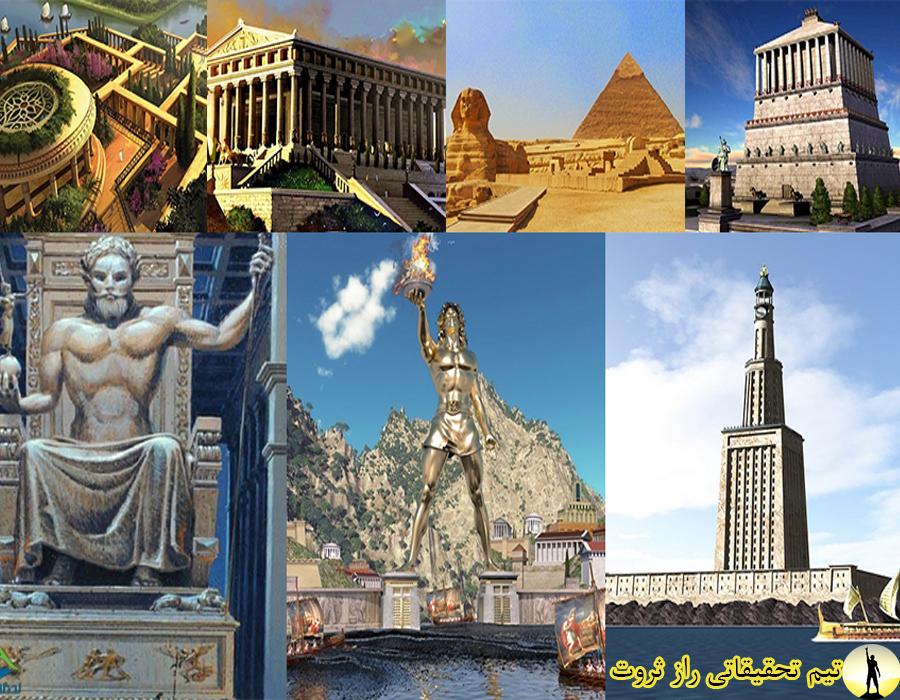 عجایب هفتگانه حیرت انگیز جهان