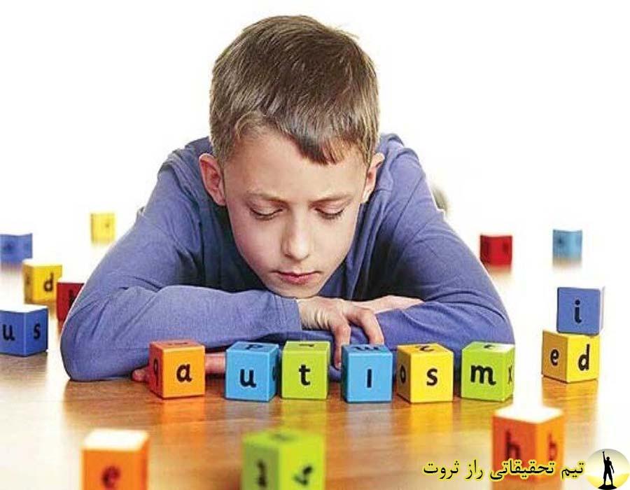 اوتیسم چیست و راه های درمان ان