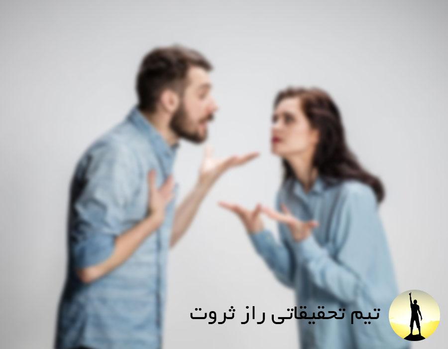 با همسر دهن لق چه کنیم