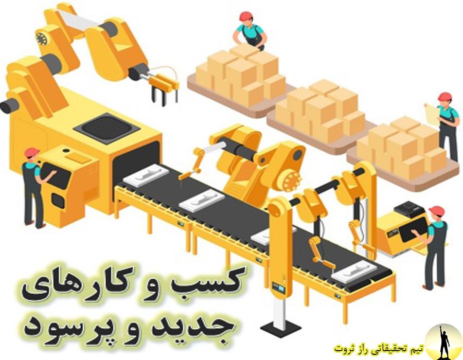 شصت ایده کار صنعتی و تولیدی