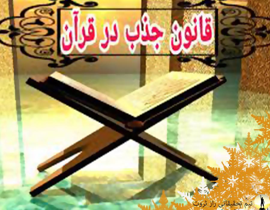 نمونه هایی از قانون جذب در قرآن
