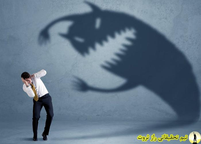 ترس هایی که مانع موفقیت شما می شود